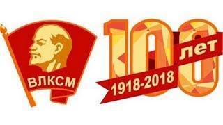 В Ханты-Мансийске пройдет слет ветеранов комсомола