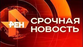 Новости сегодня. Выпуск новостей REN TV 11.07.2018. Новости дня РЕН ТВ