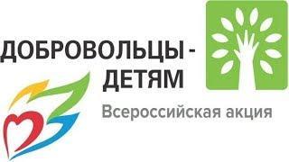 Югорчан пригласили принять участие в акции «Добровольцы - детям»