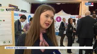 Специальный репортаж. Добрая воля Кавказа