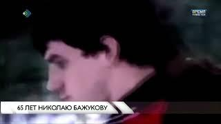 65 лет Николаю Бажукову