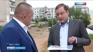 Смоленский губернатор обязал дорогобужскую власть переделать сквер