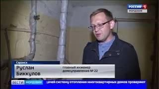 Саранск на 100% готов к отопительному сезону