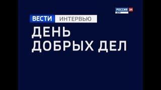 «ВЕСТИ. Интервью - День добрых дел» эфир от 21.09.18