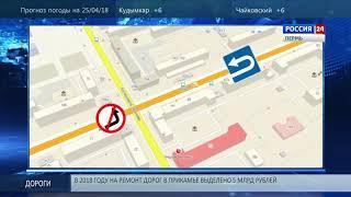 В Перми меняется схема движения автотранспорта