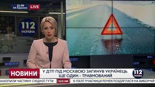 ДТП в Подмосковье: В МИД подтвердили смерть украинца