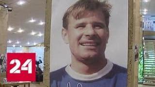 Человек с железной хваткой: в Москве показали фильм о Льве Яшине - Россия 24