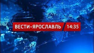 Вести-Ярославль от 21.11.18 14:35