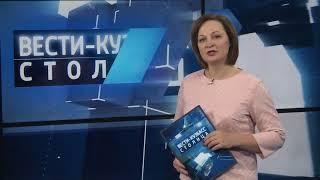 Вести-Кузбасс.Столица от 13.02.18