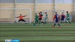 «Кривбасс» досрочно победил в Чемпионате Магадана по футболу
