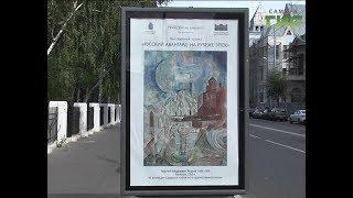 На остановках общественного транспорта появились репродукции  картин в стиле авангард