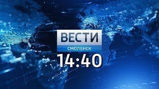 Вести Смоленск_14-40_03.07.2018