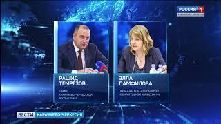Рашид Темрезов встретился с председателем ЦИК России Эллой Памфиловой