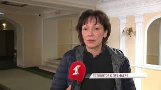 Четыре женщины – четыре поколения: Волковский театр готовится к премьере спектакля «Гардения»