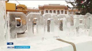 Ледяная «Россия»: одну из новогодних площадок Уфы украсит логотип нашего телеканала