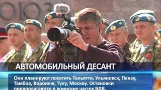 Автопробег десантников стартовал в Самаре