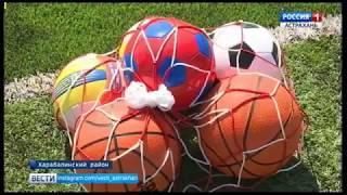 В селе Хошеутово Харабалинского района открыли новое футбольное поле