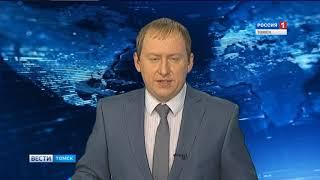 Вести-Томск, выпуск 17:20 от 27.04.2018