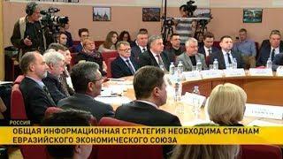 Странам Евразийского экономического союза необходима общая информационная стратегия