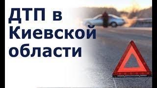 Смертельное ДТП под Киевом: один человек погиб