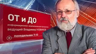"""""""От и до"""". Информационно-аналитическая программа (эфир 22.10.2018)"""
