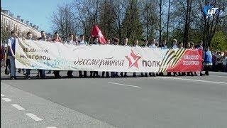 В Великом Новгороде отметили День Победы
