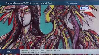 Пермь. Новости культуры 15.05.2018