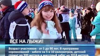 """16 тыс. жителей региона приняли участие в """"Лыжне России"""""""