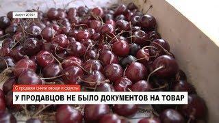 На Ямале в 2018 году сняли с продажи полтонны овощей и фруктов