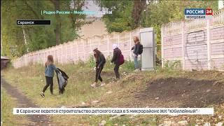 Более 10 тонн мусора собрали в Мордовии в рамках проекта «Чистые игры»