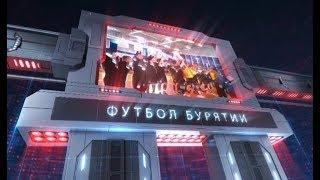 Футбол Бурятии. Выпуск 243. Эфир от 28.09.2018