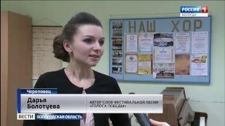 Вести - Вологодская область ЭФИР 06.03.2018 20:45