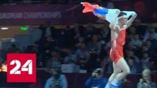 Роман Власов стал чемпионом Европы по греко-римской борьбе - Россия 24