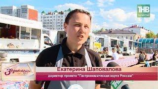 Гастрономическая карта России - фестиваль еды ЧМ - 2018 в Казани. Здравствуйте - ТНВ