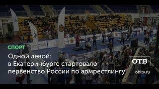 Одной левой: в Екатеринбурге стартовало первенство России по армрестлингу