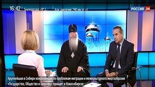 Конференция «Государство, Общество и Церковь» пройдет в Новосибирске