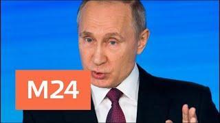 """""""Москва сегодня"""": ежегодное послание президента Федеральному собранию - Москва 24"""