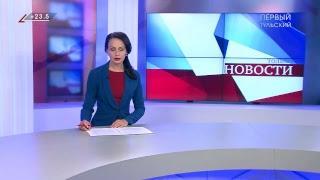 Только новости - Итоги дня от 27.08.2018