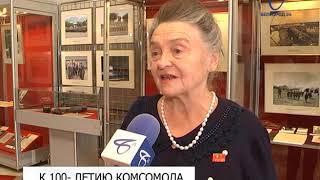 В белгородском музее-диораме открылась выставка к столетию комсомола