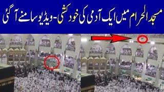 Khana kaaba Today News | Masjid ul Haram Today live updates | Makkah Incident Details