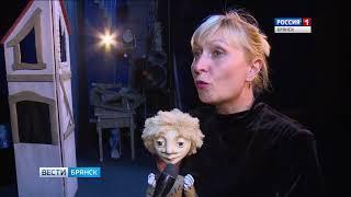 В Брянском кукольном театре - премьера