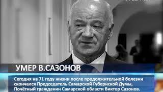 Ушел из жизни председатель Самарской губернской думы Виктор Сазонов
