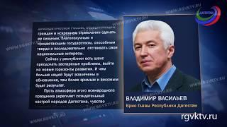 Врио главы республики Владимир Васильев поздравил дагестанцев с Днем России
