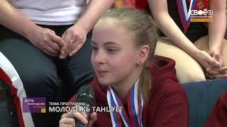 День молодежи. Чемпионат России по современным танцевальным направлениям