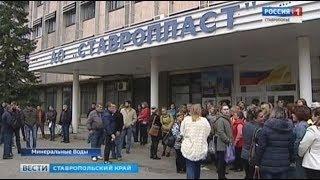 В Минводах рабочих завода выставили за дверь без зарплаты
