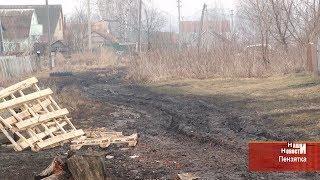 Жители села Пензятка утопают в грязи и ждут реакции властей