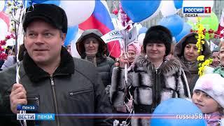 В Пензе прошел митинг в честь Дня народного единства