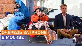 СТАРТ ПРОДАЖ iPhone XS - Стоим в очереди с Иваном Базановым в прямом эфире // 2018 // Москва 24