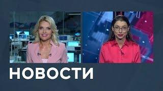 Новости от 13.08.2018 с Марианной Минскер и Лизой Каймин
