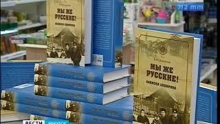 Писатель Виталий Хайрюзов выпустил новую книгу